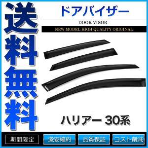 ドアバイザー ハリアー 30系 ACU30W ACU35W GSU30W GSU31W GSU35W GSU36W MCU30W MCU31W MCU35W MCU36W 純正形状 3M両面テープ|cpfyell