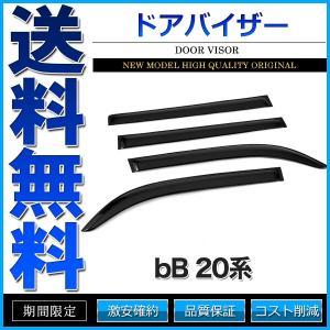 ドアバイザー bB 20系 QNC20 QNC21 QNC25 純正形状 3M両面テープ cpfyell