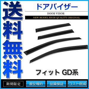 ドアバイザー フィット GD系 GD1 GD2 GD3 GD4 エアロ形状 3M両面テープ cpfyell