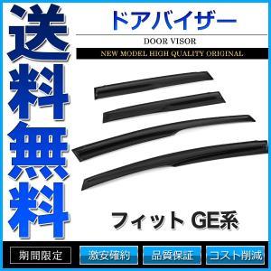 ドアバイザー フィット GE系 GE6 GE7 GE8 GE9 GP1 エアロ形状 3M両面テープ|cpfyell
