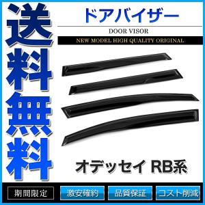 ドアバイザー オデッセイ RB系 RB1 RB2 前期型 エアロ形状 3M両面テープ cpfyell