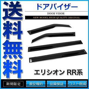 ドアバイザー エリシオン RR系 RR1 RR2 RR3 RR4 RR5 RR6 エアロ形状 3M両面テープ|cpfyell