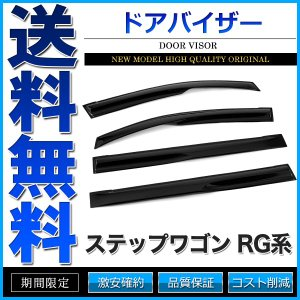 ドアバイザー ステップワゴン RG系 RG1 RG2 RG3 RG4 エアロ形状 3M両面テープ|cpfyell