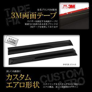 ドアバイザー ステップワゴン RG系 RG1 RG2 RG3 RG4 エアロ形状 3M両面テープ|cpfyell|03