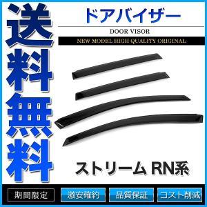 ドアバイザー ストリーム RN系 RN6 RN7 RN8 RN9 純正形状 3M両面テープ|cpfyell