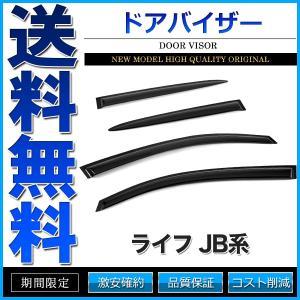 ドアバイザー ライフ JB系 JB5 JB6 JB7 JB8 純正形状 3M両面テープ|cpfyell