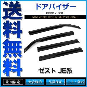 ドアバイザー ゼスト JE系 JE1 JE2 エアロ形状 3M両面テープ|cpfyell