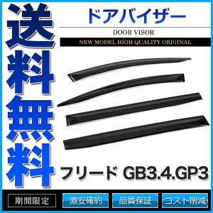 ドアバイザー フリード GB3/4/GP3系 GB3 GB4 GP3 純正形状 3M両面テープ|cpfyell