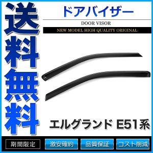 ドアバイザー エルグランド E51系 E51 ME51 MNE51 NE51 純正形状 3M両面テープ|cpfyell