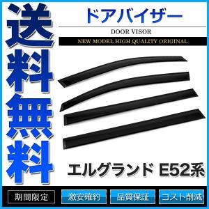 ドアバイザー エルグランド E52系 E52 PE52 PNE52 TE52 TNE52 純正形状 3M両面テープ|cpfyell