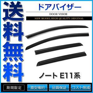 ドアバイザー ノート E11系 E11 NE11 純正形状 3M両面テープ cpfyell
