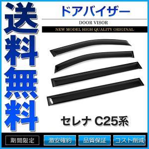 ドアバイザー セレナ C25系 C25 CC25 NC25 CNC25 純正形状 3M両面テープ|cpfyell