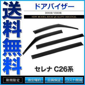 ドアバイザー セレナ C26系 C26 HC26 FC26 HFC26 NC26 FNC26 純正形状 3M両面テープ|cpfyell