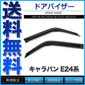 ドアバイザー キャラバン E24系 E24 純正形状 3M両面テープ|cpfyell