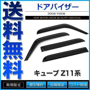 ドアバイザー キューブ Z11系 Z11 BZ11 BNZ11 YZ11 純正形状 3M両面テープ|cpfyell