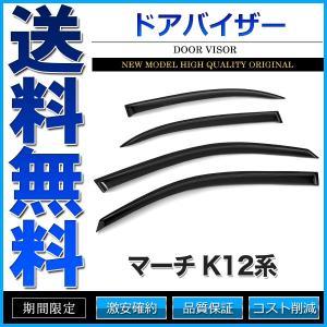 ドアバイザー マーチ K12系 K12 AK12 BNK12 YK12 純正形状 3M両面テープ cpfyell