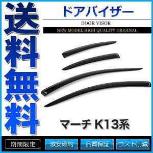 ドアバイザー マーチ K13系 K13 NK13 純正形状 3M両面テープ|cpfyell