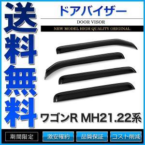 ドアバイザー ワゴンR MH21/22系 MH21S MH22S 純正形状 3M両面テープ|cpfyell