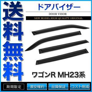 ドアバイザー ワゴンR MH23系 MH23S 純正形状 3M両面テープ|cpfyell