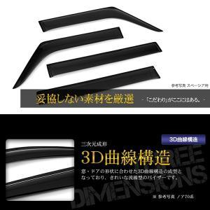 ドアバイザー ワゴンR MH23系 MH23S 純正形状 3M両面テープ|cpfyell|02
