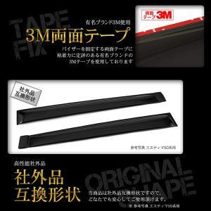 ドアバイザー ワゴンR MH23系 MH23S 純正形状 3M両面テープ|cpfyell|03