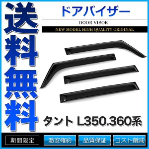 ドアバイザー タント L350/360系 L350S L360S 純正形状 3M両面テープ|cpfyell