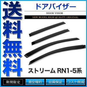ドアバイザー ストリーム RN系 RN1 RN2 RN3 RN4 RN5 純正形状 3M両面テープ|cpfyell
