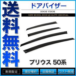 ドアバイザー プリウス 50系 ZVW50 ZVW51 ZVW55 純正形状 3M両面テープ|cpfyell