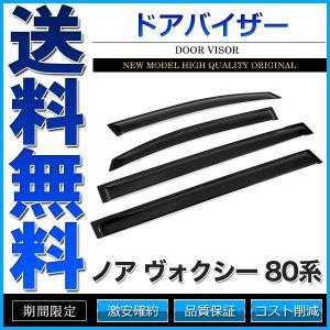 ドアバイザー ノア ヴォクシー 80系 ZRR80W ZRR80G ZRR85W ZRR85G ZWR80G 純正形状 3M両面テープ|cpfyell