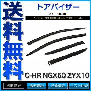 ドアバイザー C-HR NGX50系 ZYX10系 NGX50 ZYX10 純正形状 3M両面テープ|cpfyell
