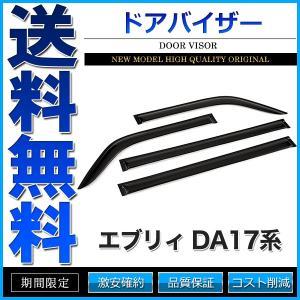 ドアバイザー サイドバイザー ウィンドウバイザー 3M両面テープ簡単装着  【車種】EVERY エブ...