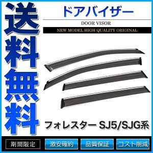 ドアバイザー フォレスター SJ5/SJG系 SJ5 SJG 純正形状 3M両面テープ|cpfyell