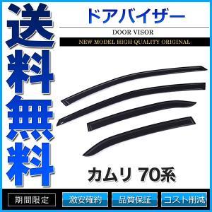 ドアバイザー カムリ 70系 AXVH70 純正形状 3M両面テープ|cpfyell