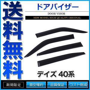 ドアバイザー デイズ 40系 B43W B44W B45W B46W B47W B48W 純正形状 3M両面テープ|cpfyell
