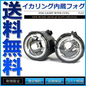 フォグランプ CCFLイカリング内蔵 日産 スズキ 三菱 純正型 H8/H11 リング 白 青|cpfyell
