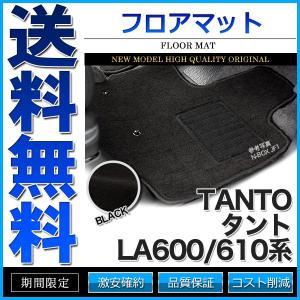 フロアマット タント タントカスタム LA600/610系 LA600S LA610S 3枚組 ブラック|cpfyell