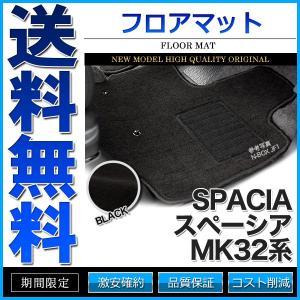 フロアマット スペーシア MK32系 MK32S 2枚組 ブラック|cpfyell