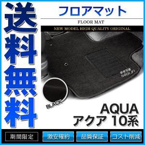 フロアマット アクア 10系 NHP10 3枚組 ブラック|cpfyell