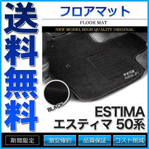 フロアマット ラゲッジマット エスティマ 50系 GSR50W ACR50W GSR55W ACR55W  ブラック|cpfyell