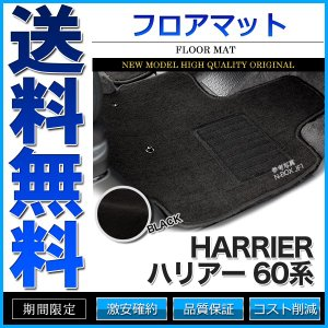 フロアマット ハリアー 60系 ZSU60W ZSU65W AVU65W ASU60W ASU65W 5枚組 ブラック|cpfyell