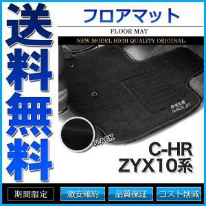 フロアマット C-HR ZYX10系 ZYX10 5枚組 ブラック|cpfyell