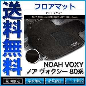 フロアマット ノア ヴォクシー ハイブリッド 80系 ZWR80G ZWR80W 6枚組 ブラック|cpfyell