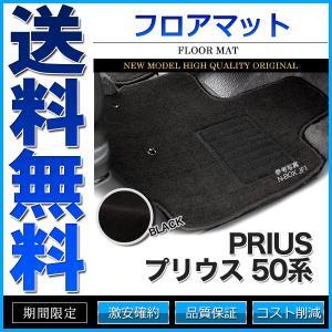 フロアマット プリウス 50系 ZVW50 ZVW51 ZVW55 5枚組 ブラック|cpfyell