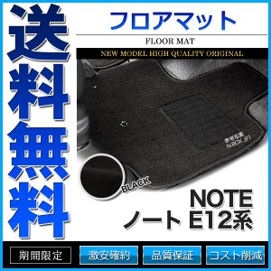 フロアマット ノート E12系 E12 5枚組 ブラック|cpfyell