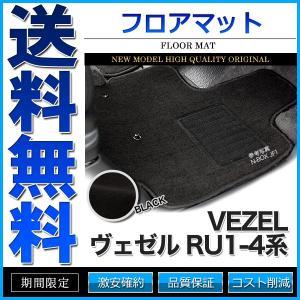フロアマット ラゲッジマット ヴェゼル RU1/2/3/4系 RU1 RU2 RU3 RU4 3枚組 後部座席裏・ラゲッジマット ブラック|cpfyell