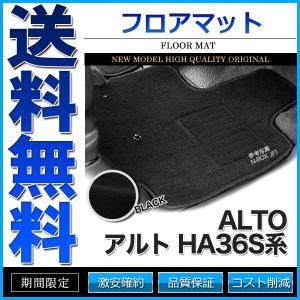 フロアマット アルト HA36S系 HA36S 4枚組 ブラック|cpfyell