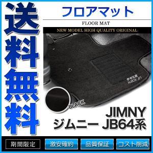 フロアマット ジムニー JB64系 JB64W 5枚組 ブラック|cpfyell