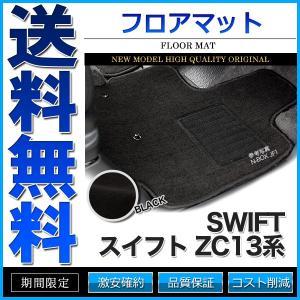 フロアマット スイフト ZC13系 ZC13S ZC53S ZD53S ZC83S ZD83S 5枚組 ブラック|cpfyell
