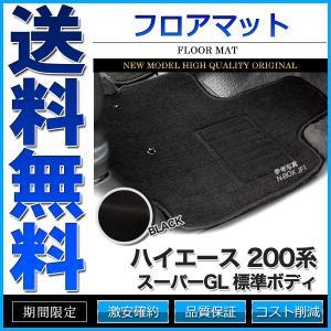 フロアマット ラゲッジマット ハイエース 200系 1-4型 S-GL 標準 2枚組 ラゲッジマット ブラック|cpfyell