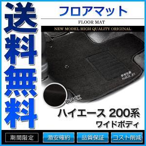 フロアマット ハイエース レジアスエース 200系 1-4型 ワイド 8枚組 ブラック|cpfyell
